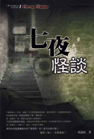 【粉多好嚇人】恐怖電影大募集 陳 雲