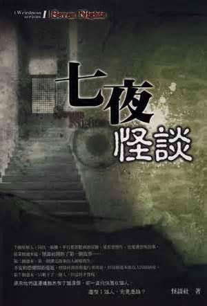 【粉多好嚇人】恐怖電影大募集 Gra CE