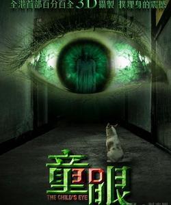 【粉多好嚇人】恐怖電影大募集 Wong Nick