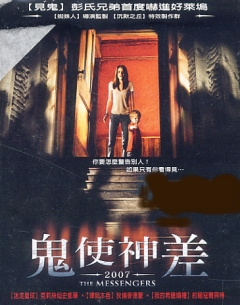 【粉多好嚇人】恐怖電影大募集 EI Chu
