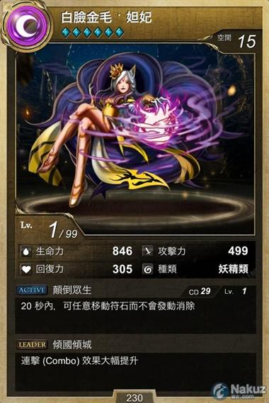 【粉多神魔之塔】募集!你最想抽到哪一張卡 Y-Liang Yang