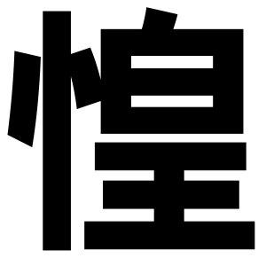 【粉多 2013 年度】台灣年度代表字大募集 Lin KeiKun