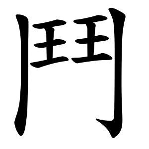 【粉多 2013 年度】台灣年度代表字大募集 KeiHou Lin