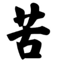 【粉多 2013 年度】台灣年度代表字大募集 To Ivy