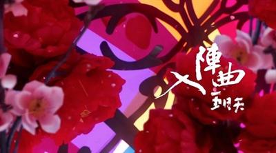 【粉多 2013 年度】最佳華語歌曲 大募集 茴香