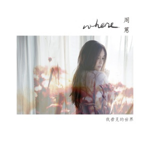 【粉多 2013 年度】最佳華語歌曲 大募集 Lin KeiKun