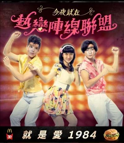 【粉多復古派對】Let's go back to 1984!!! 小敏