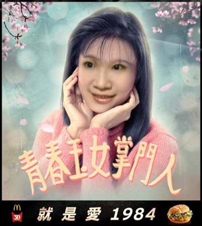 【粉多復古派對】Let's go back to 1984!!! Yang Yang Peng