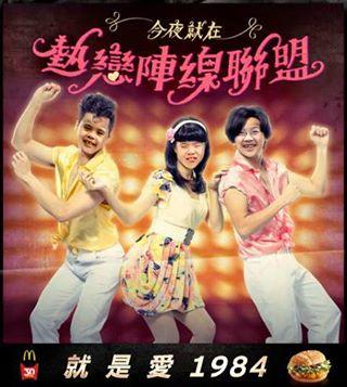 【粉多復古派對】Let's go back to 1984!!! 田欣 張