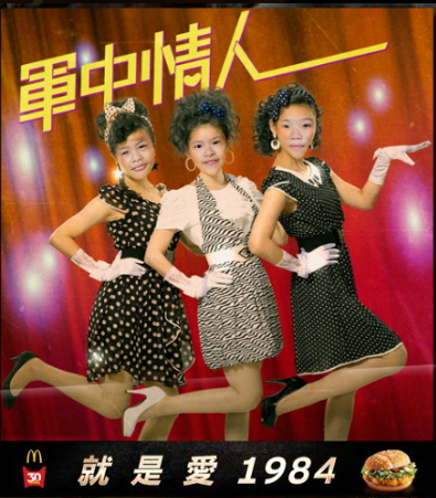 【粉多復古派對】Let's go back to 1984!!! Chi Wen Liao