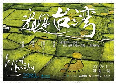 【粉多2013年度】最好看電影精彩大募集 Bonnie Wu