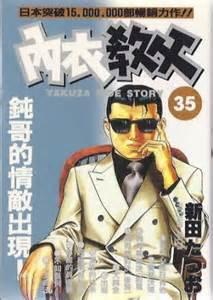 【粉多漫畫】2013完結漫畫回顧 翰諭 閻