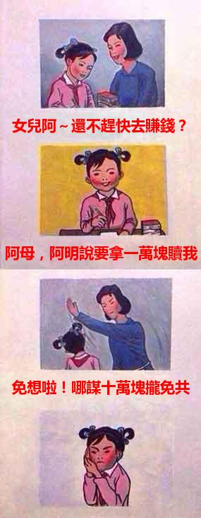 【粉多好牛B】媽媽再打我一次,Kuso 漫畫改編大賽 晴 歆
