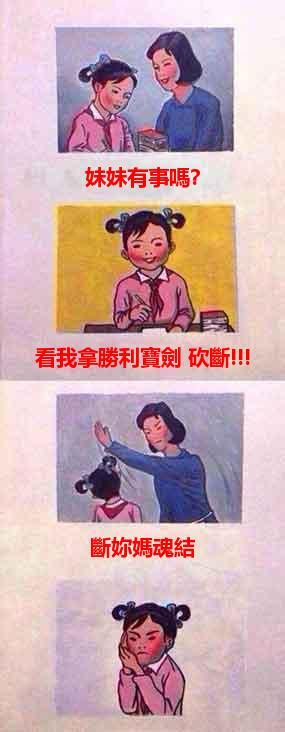 【粉多好牛B】媽媽再打我一次,Kuso 漫畫改編大賽 Kobe Liu