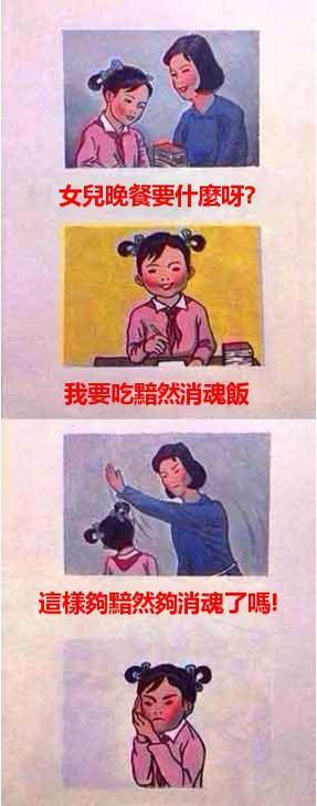 【粉多好牛B】媽媽再打我一次,Kuso 漫畫改編大賽 茴香