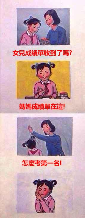 【粉多好牛B】媽媽再打我一次,Kuso 漫畫改編大賽 快翻