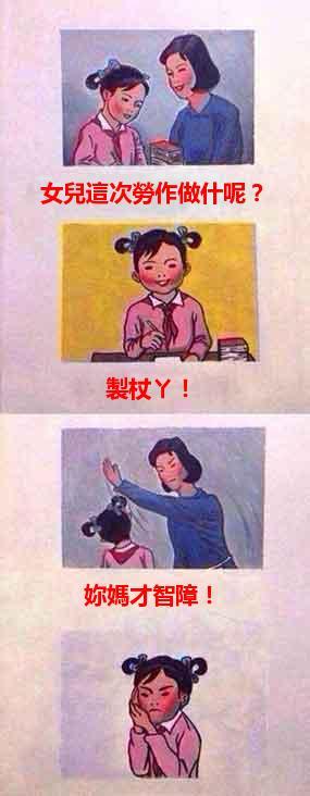 【粉多好牛B】媽媽再打我一次,Kuso 漫畫改編大賽 鄭翠芳