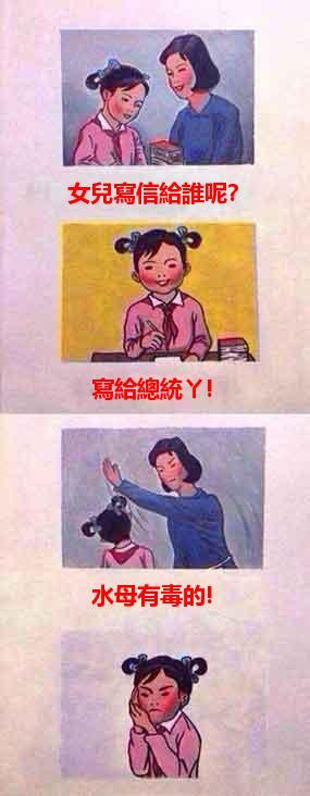 【粉多好牛B】媽媽再打我一次,Kuso 漫畫改編大賽 Mi Chen