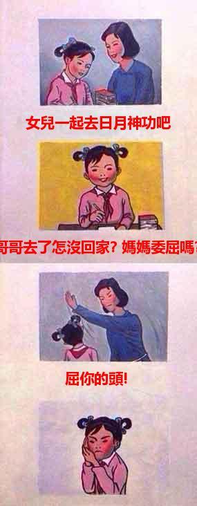 【粉多好牛B】媽媽再打我一次,Kuso 漫畫改編大賽 Wiser Cheng