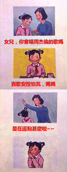 【粉多好牛B】媽媽再打我一次,Kuso 漫畫改編大賽 璐斯 布