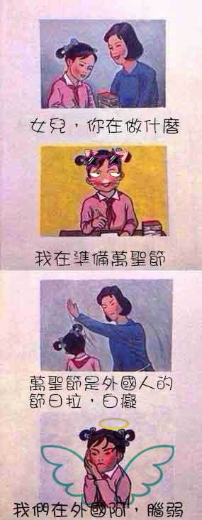 【粉多好牛B】媽媽再打我一次,Kuso 漫畫改編大賽 Amy Kaw