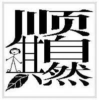 【粉多辯論社】女王頭救不救? 琪 琪