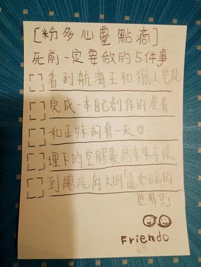 【粉多心靈點滴】死前一定要做的5件事 培波 陳