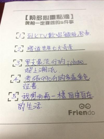 【粉多心靈點滴】死前一定要做的5件事 Paiyueh