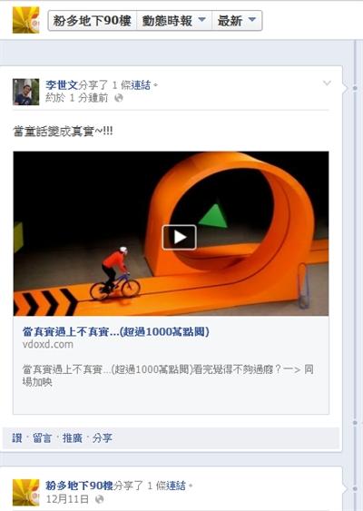 【粉多FB】地下90樓改造計畫 世文 李