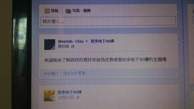 【粉多FB】地下90樓改造計畫 Weichih-Chiu