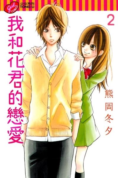 【粉多漫畫】最想擁有的純愛漫畫戀情 妮雅 芸