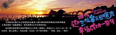 【粉多跨年趣】2013全台跨年地點完整蒐錄 Candy Fu