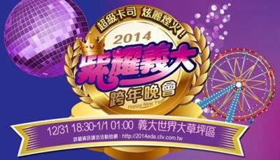 【粉多跨年趣】2013全台跨年地點完整蒐錄 月華 陳