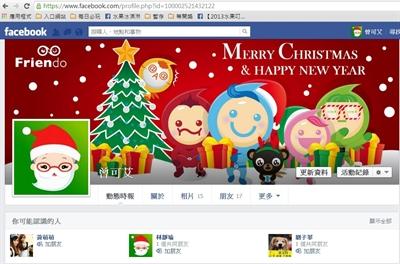 【粉多聖誕節】換封面,一起跟隊長歡樂變裝過聖誕 可艾 曾