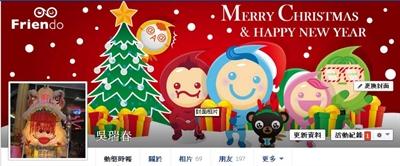【粉多聖誕節】換封面,一起跟隊長歡樂變裝過聖誕 瑞春 吳