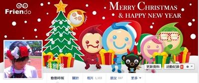 【粉多聖誕節】換封面,一起跟隊長歡樂變裝過聖誕 雅馨 莊