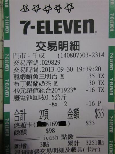 【粉多好鄰居】7-11 讓你回收變現金 Winnie