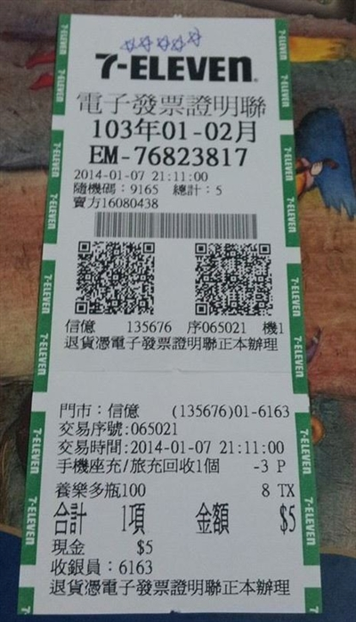 【粉多好鄰居】7-11 讓你回收變現金 Hsu Ting