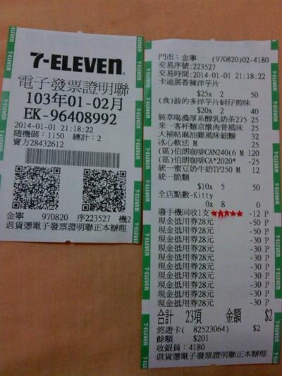 【粉多好鄰居】7-11 讓你回收變現金 Ching Ching Shiu