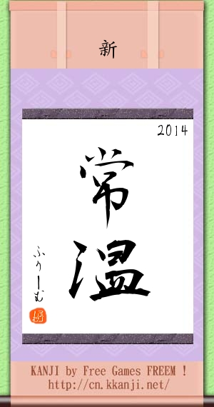 【粉多好運】2014年漢字占卜 Chen Ya-ya