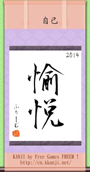 【粉多好運】2014年漢字占卜 Mei Love