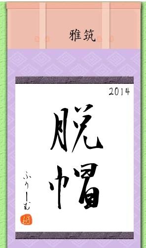 【粉多好運】2014年漢字占卜 楊 雅筑