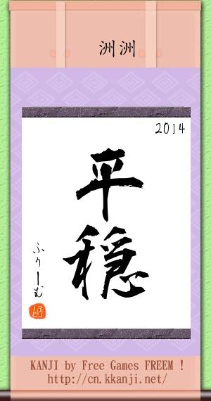 【粉多好運】2014年漢字占卜 陳 洲洲