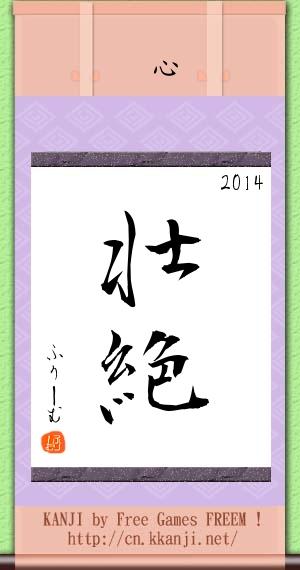 【粉多好運】2014年漢字占卜 Leen Lin