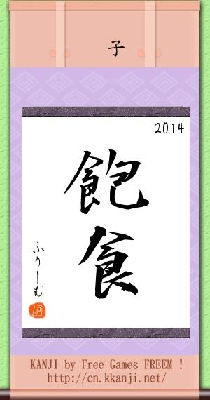 【粉多好運】2014年漢字占卜 陳 子濤