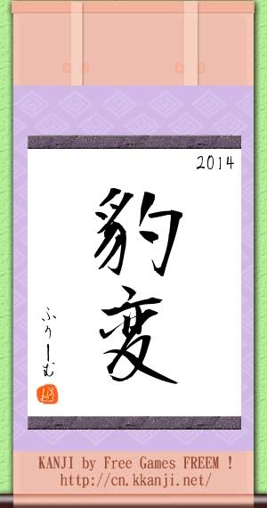 【粉多好運】2014年漢字占卜 Chen Yung-Yi