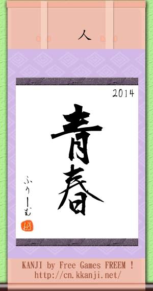 【粉多好運】2014年漢字占卜 林 林