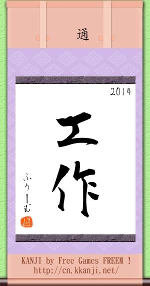 【粉多好運】2014年漢字占卜 詠誼 陳