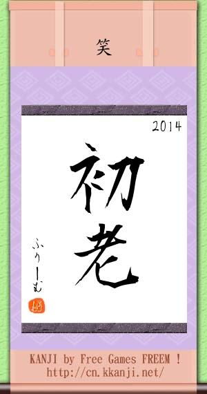 【粉多好運】2014年漢字占卜 妤 陳