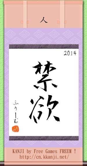 【粉多好運】2014年漢字占卜 海 林